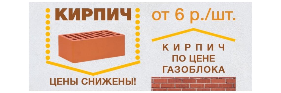Скидки на кирпич за 6 рублей за штуку