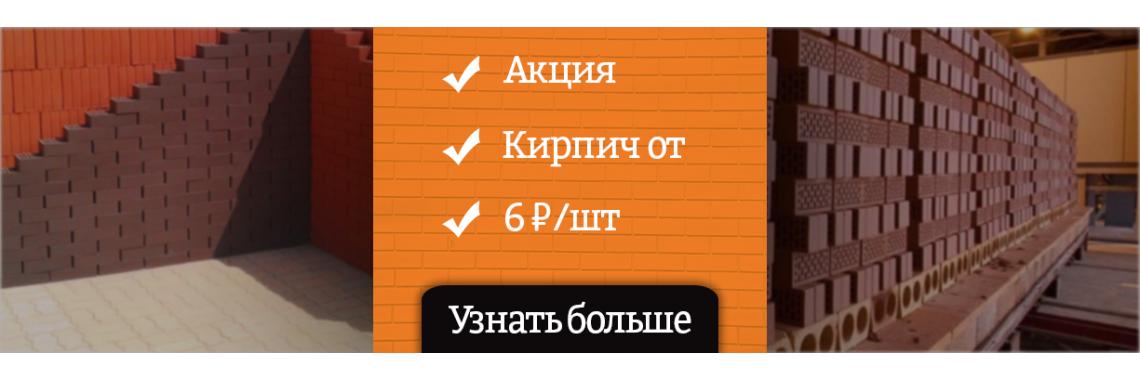 Продаем кирпич за 6 рублей штука