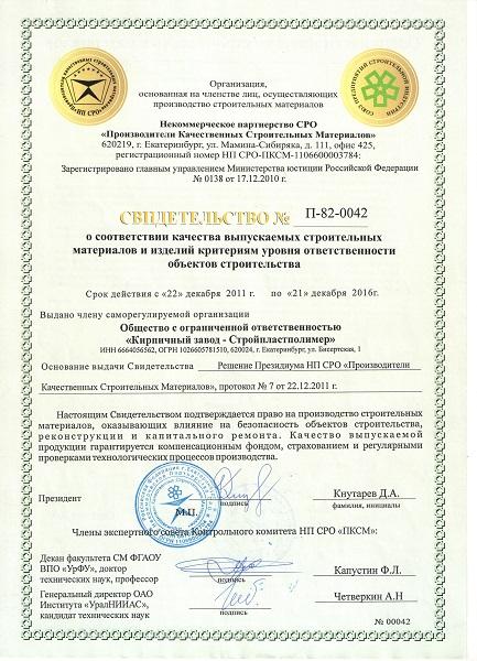 Сертификат на строительные материалы